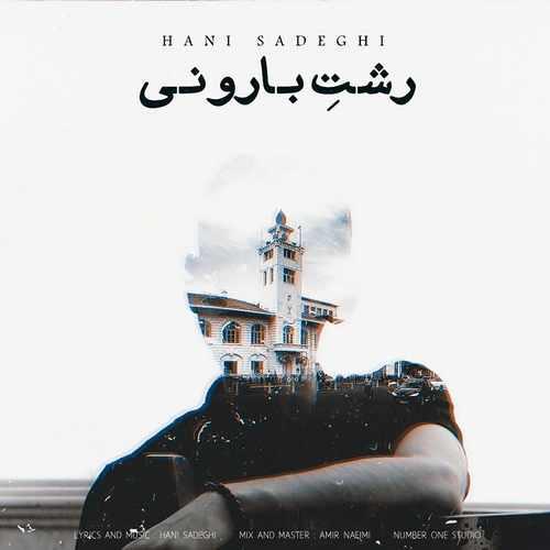Hani Sadeghi Rashte Barooni - دانلود آهنگ جدید هانی صادقی بنام رشت بارونی