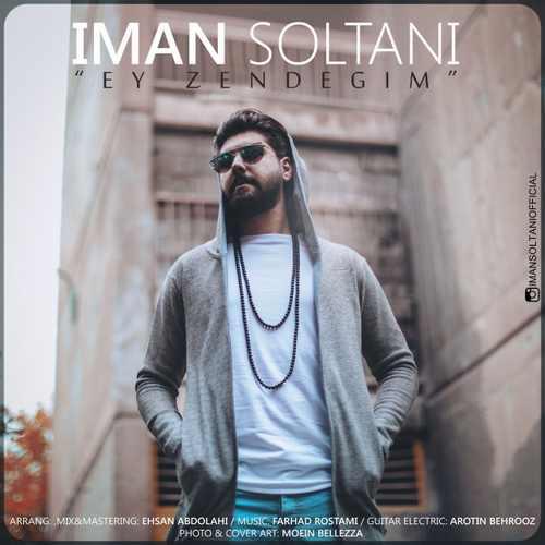 Iman Soltani Ey Zendegim - دانلود آهنگ جدید ایمان سلطانی بنام ای زندگیم