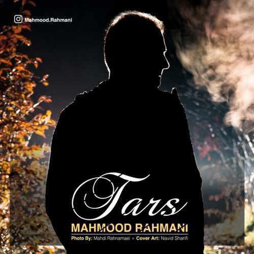 Mahmood Rahmani Tars - دانلود آهنگ جدید محمود رحمانی بنام ترس