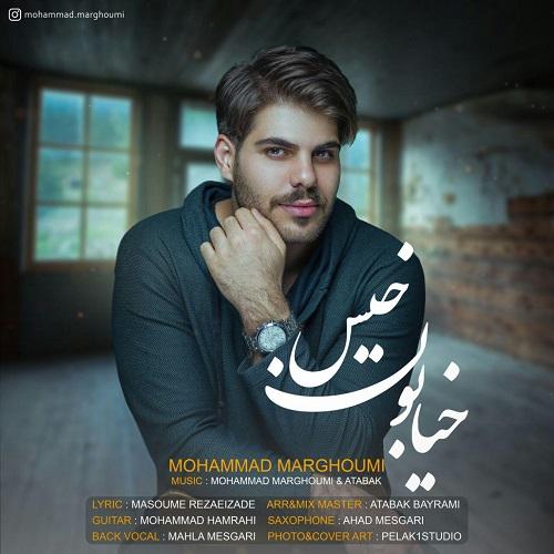 Mohammad Margoumi Khiabone Khis - دانلود آهنگ جدید محمد مرقومی بنام خیابون خیس