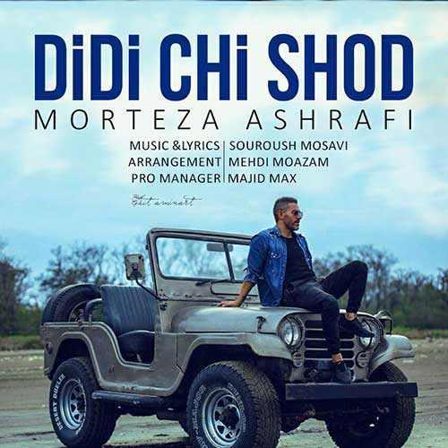 Morteza Ashrafi Didi Chi Shod - دانلود آهنگ جدید مرتضی اشرفی بنام دیدی چی شد