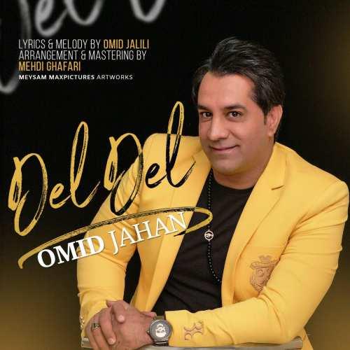 Omid Jahan Del Del - دانلود آهنگ جدید امید جهان بنام دل دل
