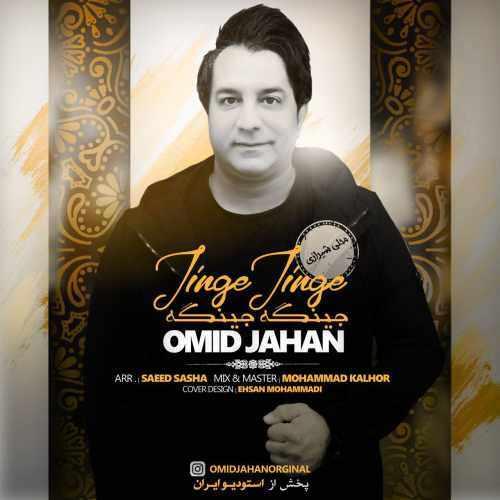 Omid Jahan Jinge Jinge - دانلود آهنگ جدید امید جهان بنام جینگه جینگه