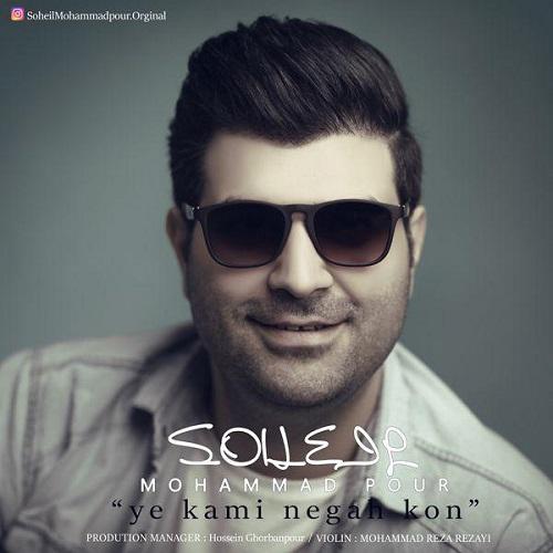 دانلود آهنگ جدید سهیل محمدپور بنام یه کمی نگاه کن