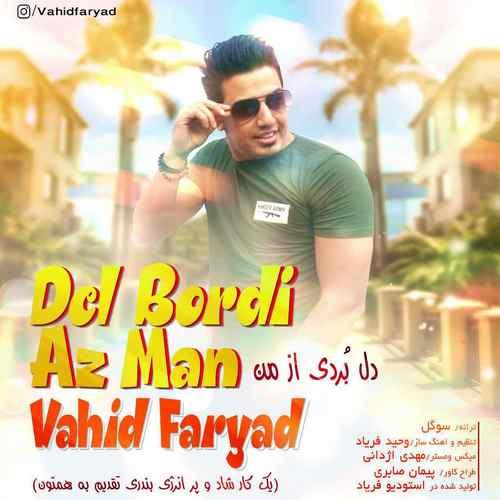 Vahid Faryad Del Bordi Az Man - دانلود آهنگ جدید وحید فریاد بنام دل بردی از من