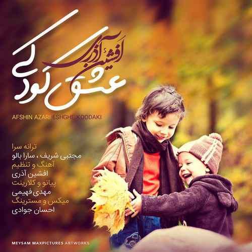 photo 2018 12 06 18 59 20 - دانلود آهنگ جدید افشین آذری بنام عشق کودکی