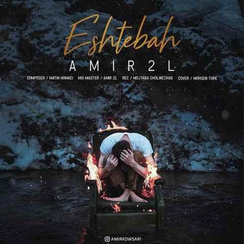 Amir 2L Eshtebah - دانلود آهنگ جدید امیر دوئل بنام اشتباه