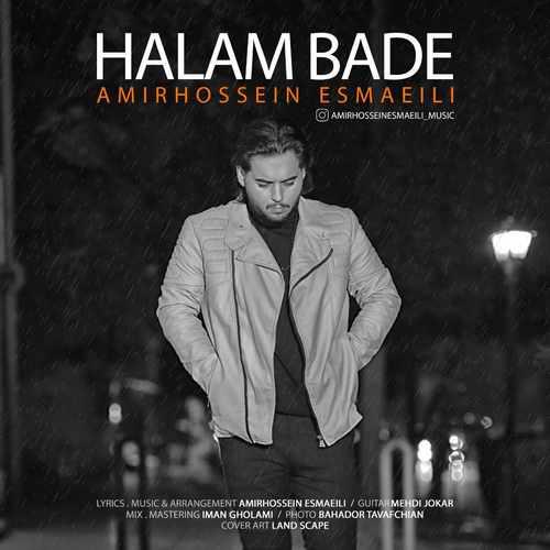 Amirhossein Esmaeili Halam Bade - دانلود آهنگ جدید امیرحسین اسماعیلی بنام حالم بده