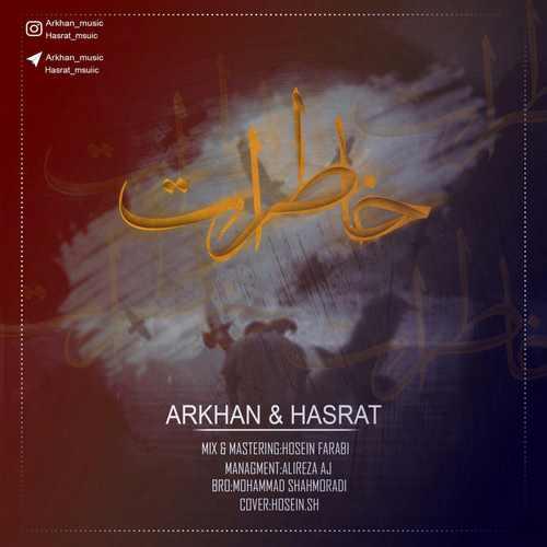 Arkhan Hasrat Khaterat - دانلود آهنگ جدید ارخان و حسرت بنام خاطرات