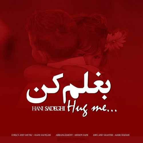 Hani Sadeghi Baghalam Kon - دانلود آهنگ جدید هانی صادقی بنام بغلم کن