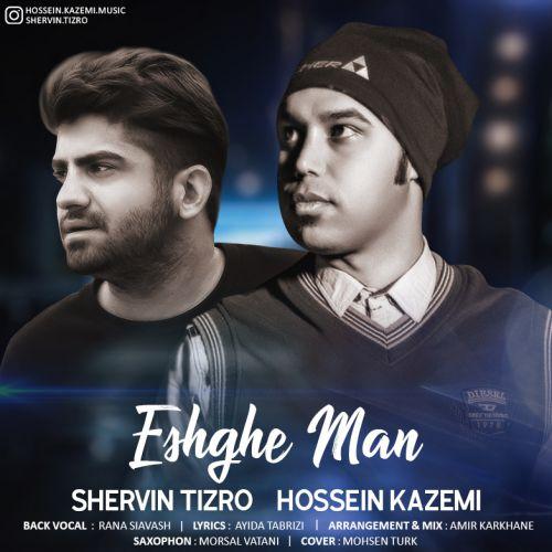 Hossein Kazemi Shervin Tizro Eshghe Man - دانلود آهنگ جدید حسین کاظمی و شروین تیزرو بنام عشق من