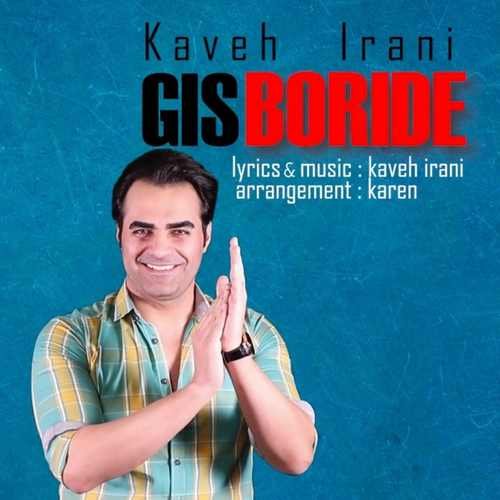 Kaveh Irani Gis Boride - دانلود آهنگ جدید کاوه ایرانی بنام گیس بریده