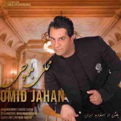 Omid Jahan Balouchi 400x400 - دانلود آهنگ جدید امید جهان بنام بلوچی