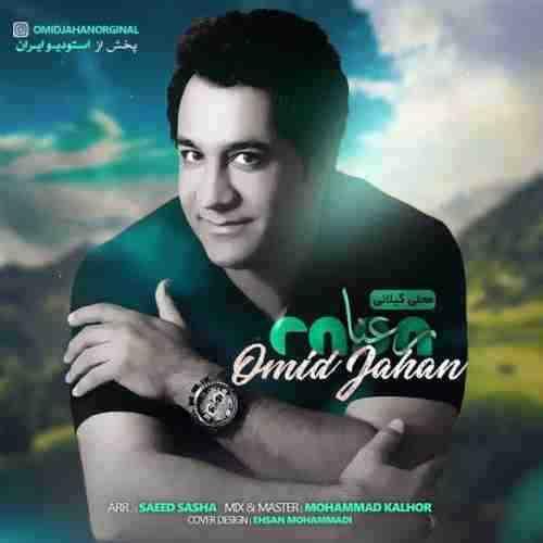 Omid Jahan Rana - دانلود آهنگ جدید امید جهان بنام رعنا