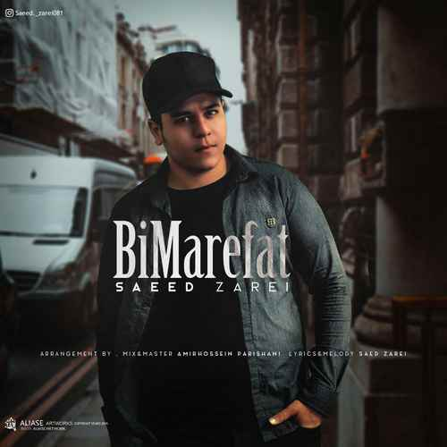 Saeed Zarei Bi Marefat - دانلود آهنگ جدید سعید زارعی بنام بی معرفت