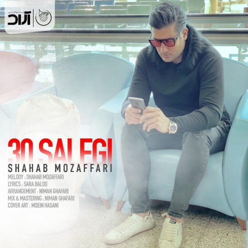 Shahab Mozaffari 30 Salegi 496x496 - دانلود آهنگ جدید شهاب مظفری بنام سی سالگی
