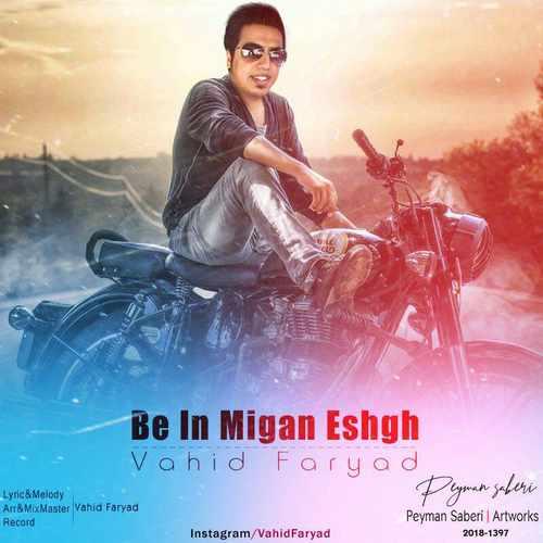 Vahid Faryad Be In Migan Eshgh - دانلود آهنگ جدید وحید فریاد بنام به این میگن عشق