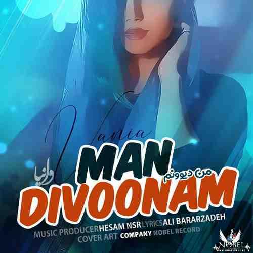 Vania Man Divoonam - دانلود آهنگ جدید وانیا بنام من دیوونم