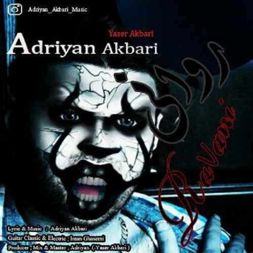 adriyan akbari ravani - دانلود آهنگ جدید آدریان اکبری بنام روانی