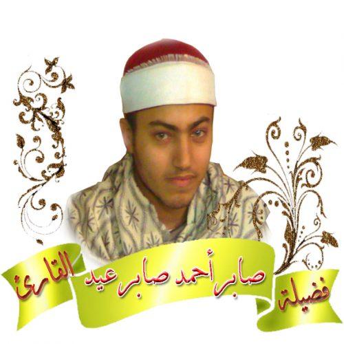 ahmed saber 1105 500x500 - دانلود قرآن کریم با صدای احمد صابر