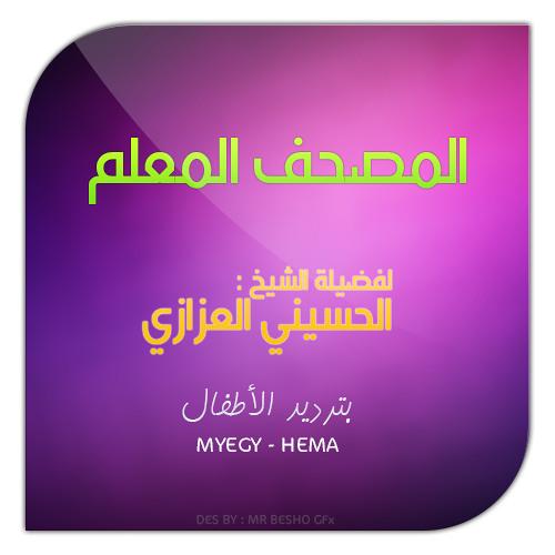 artworks 000069770903 g81b2t t500x500 - دانلود قرآن کریم با صدای الحسینی العزازی