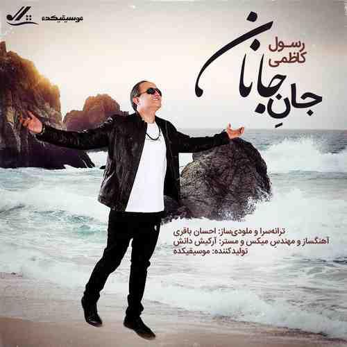 download 4 9 - دانلود آهنگ جدید رسول کاظمی بنام جان جانان
