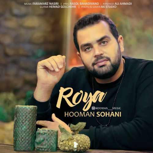 download - دانلود آهنگ جدید هومن سوهانی بنام رویا