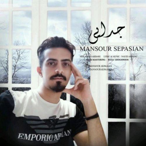 mansour sepasian jodaei 2019 01 28 17 09 36 - دانلود آهنگ جدید منصور سپاسیان بنام جدایی