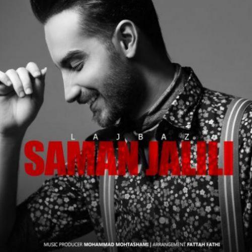 2 500x500 - دانلود آهنگ جدید سامان جلیلی بنام لجباز