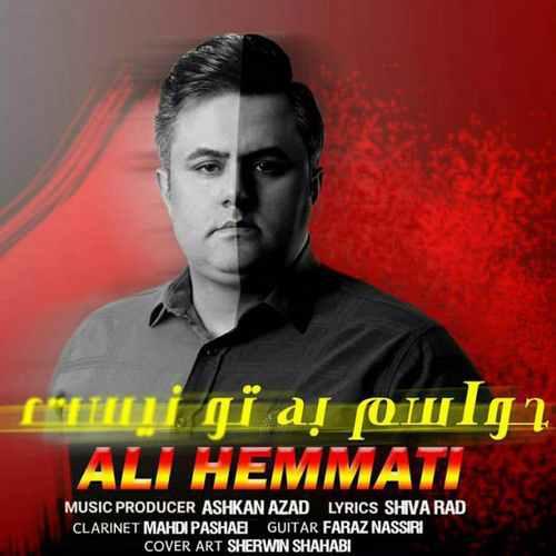 Ali Hemmati Havasam Be To Nist - دانلود آهنگ جدید علی همتی بنام حواسم به تو نیست