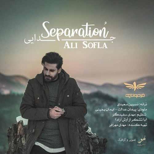 Ali Sofla Jodaee - دانلود آهنگ جدید علی سفلی بنام جدایی