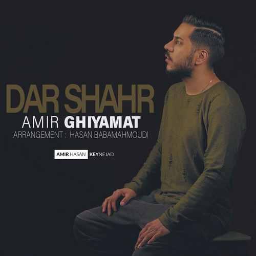 Amir Ghiyamat Dar Shahr - دانلود آهنگ جدید امیر قیامت بنام در شهر