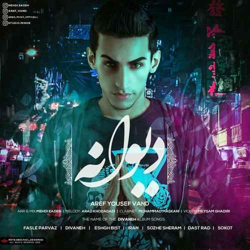 Aref Yusef Vand Divaneh - دانلود آلبوم جدید عارف یوسف وند بنام دیوانه