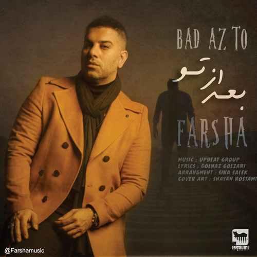 Farsha Bad Az To - دانلود آهنگ جدید فرشا بنام بعد از تو