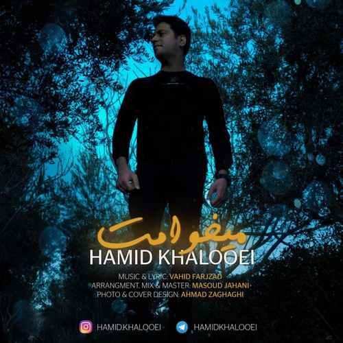 Hamid Khalooei Mikhamet - دانلود آهنگ جدید حمید خالویی بنام میخوامت