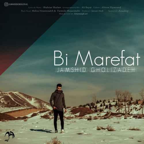Jamshid Gholizadeh Bi Marefat - دانلود آهنگ جدید جمشید قلی زاده بنام بی معرفت
