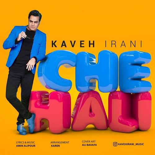 Kaveh Irani - دانلود آهنگ جدید کاوه ایرانی بنام چه حالی