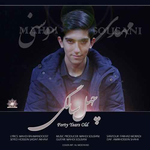 Mahdi Sousani 40 Salegi 1 - دانلود آهنگ جدید مهدی سوسنی بنام چهل سالگی