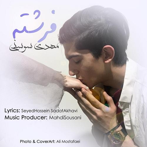 Mahdi Sousani Fereshteh - دانلود آهنگ جدید مهدی سوسنی بنام فرشته