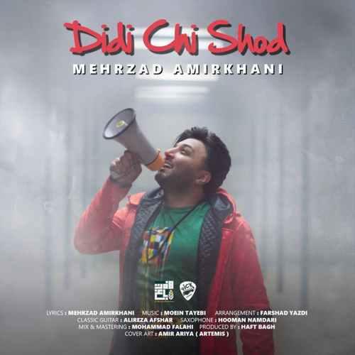 Mehrzad Amirkhani Didi Chi Shod - دانلود آهنگ جدید مهرزاد امیرخانی بنام دیدی چی شد