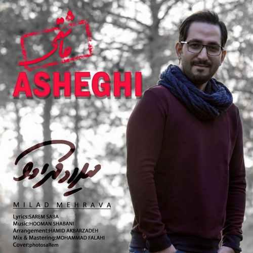 Milad Mehrava Asheghi - دانلود آهنگ جدید میلاد مهرآوا بنام عاشقی