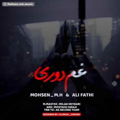Mohsen M.H Ali Fathi Ghame Doori - دانلود آهنگ جدید محسن ام اچ و علی فتحی بنام غم دوری