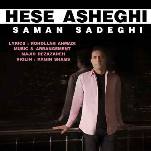 Saman Sadeghi Hese Asheghi - دانلود آهنگ جدید سامان صادقی بنام حس عاشقی
