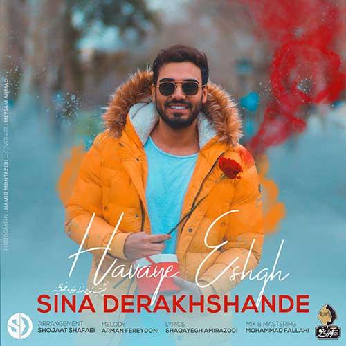 Sina Derakhshande Havaye Eshgh - دانلود آهنگ جدید سینا درخشنده بنام هوای عشق