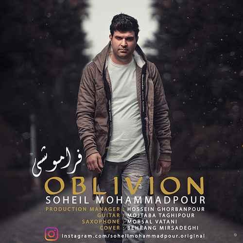Soheil Mohammad Pour Faramooshi - دانلود آهنگ جدید سهیل محمدپور بنام فراموشی