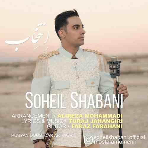 Soheil Shabani Entekhab - دانلود آهنگ جدید سهیل شعبانی بنام انتخاب