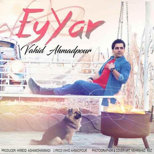Vahid Ahmadpour Ey Yar - دانلود آهنگ جدید وحید احمدپور بنام ای یار