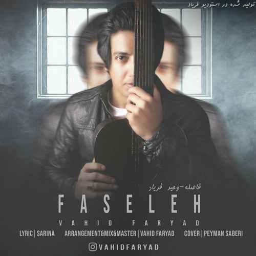 Vahid Faryad Faseleh - دانلود آهنگ جدید وحید فریاد بنام فاصله