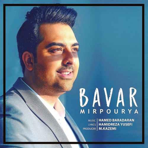 download 15 - دانلود آهنگ جدید میرپوریا بنام باور