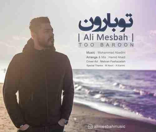 Ali Mesbah Too Baroon 500x426 - دانلود آهنگ جدید علی مصباح بنام تو بارون
